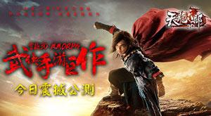 《天龙八部3D》手游公测预告微电影