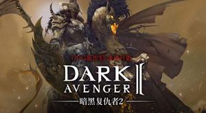 《暗黑复仇者2》官方宣传视频