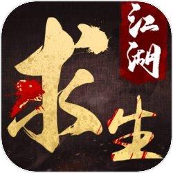 《江湖求生》兼容版激活码