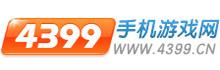 4399手機游戲網