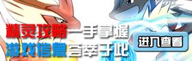 口袋妖怪3DS(口袋训练师)攻略