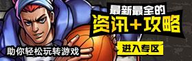 街头篮球(正版手游)攻略