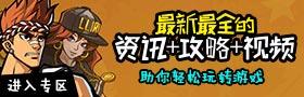 街篮(新春庆典)攻略