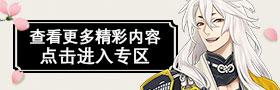 刀剑乱舞-ONLINE-攻略