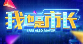 我也是市长!