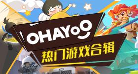 Ohayoo热门游戏合辑