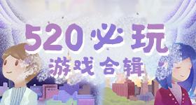 520必玩游戏合辑