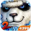 《太极熊猫2》消暑礼包
