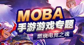 MOBA手游专题