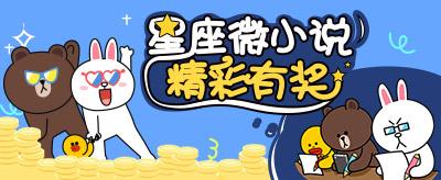 【活动】星座微小说,精彩有奖~