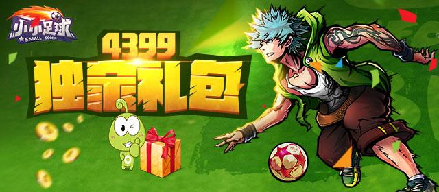 《小小足球》4399独家礼包