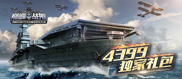 《巅峰战舰》新版本夏日专属礼包