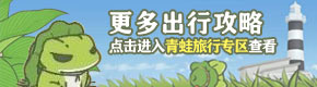 青蛙旅行汉化版攻略