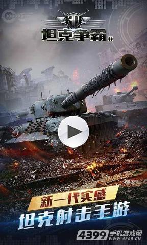 3D坦克争霸2宣传视频
