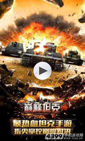 巅峰坦克宣传视频