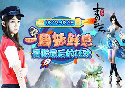 一周新鲜感第84期:青云志