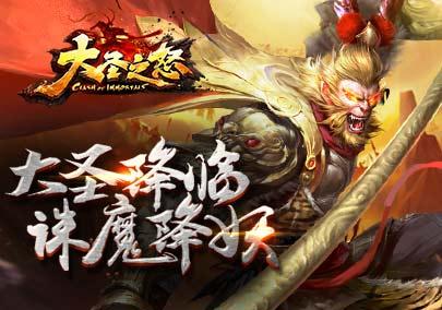 打造后西游传奇《大圣之怒》12月9日全平台上线
