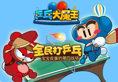 全民乒乓对战手游《乒乓大魔王》 1月20日安卓公测