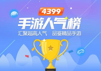 2019手游排行榜-新游期待榜