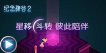 新游大宝鉴第106期:《纪念碑谷2》