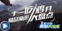 新游大宝鉴第109期:十一月精品新游大盘点