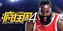 疯狂周四:NBA live ,光荣使命