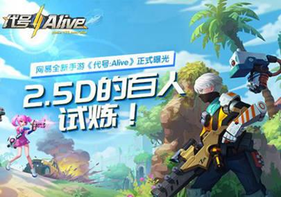 网易沙盒模拟竞技手游《代号:Alive》 即将首次封测