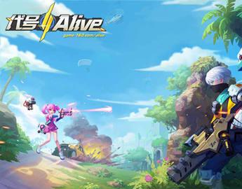 代号:Alive