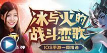 苹果周选233期:冰与火的战斗恋歌