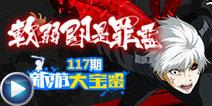 新游大宝鉴第117期:《东京战纪》