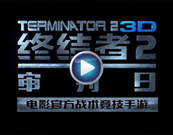 终结者2:审判日