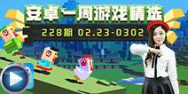 安卓周选229期:做一只有梦想的体操小王鸡!
