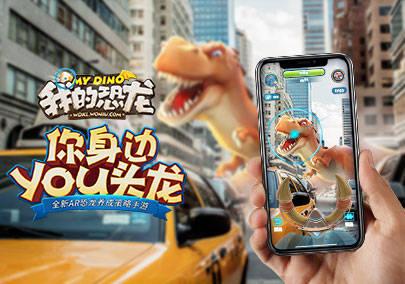 《我的恐龙》3月23安卓付费删档测试开启 AR抓宠战略斗争
