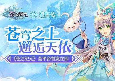 冒险手游《苍之纪元》 3月26日全平台首发