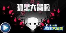 新游大宝鉴第125期:《孤星大冒险》