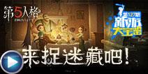 新游大宝鉴第127期:《第五人格》