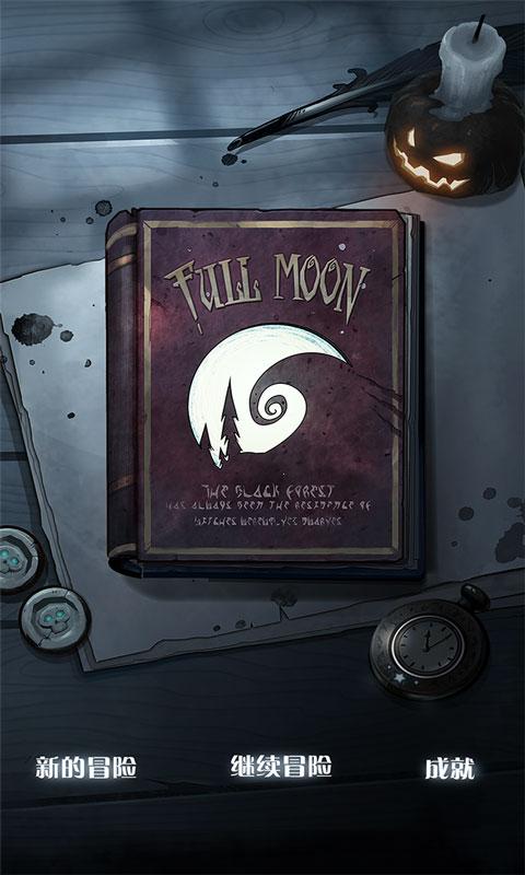 月圆之夜游戏截图