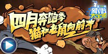 新游大宝鉴第130期:《四月奔跑季  猫和老鼠向前冲》