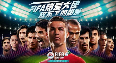 FIFA足球世界宣传视频