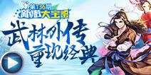 新游大宝鉴第136期:《武林外传》