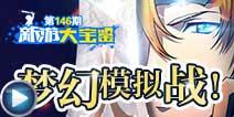 新游大宝鉴第146期:《梦幻模拟战》