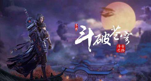 斗破苍穹:斗帝之路宣传视频