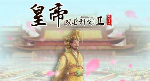 皇帝成长计划2宣传视频