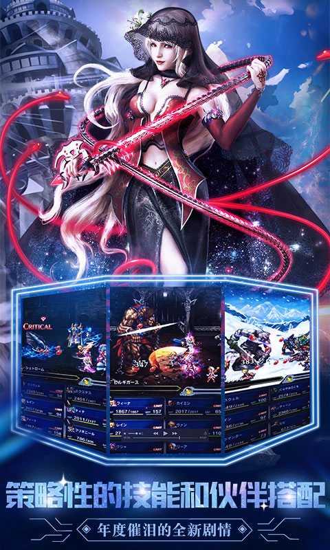 最终幻想:勇气启示录游戏截图