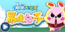 新游大宝鉴第159期:《横冲直撞!暴走兔子》