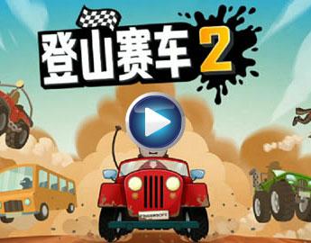 登山赛车2