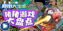 新游大宝鉴第170期:《猪年大吉!猪猪游戏大盘点》
