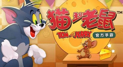 猫和老鼠:欢乐互动宣传视频