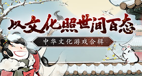中华文化游戏合辑