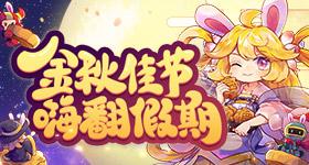 金秋佳节,嗨翻假期!